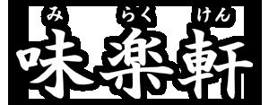 神戸市北区にある中華料理店「味楽軒」